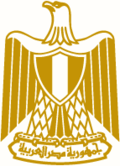 Golden Eagle - Egypt Coat Of Arms
